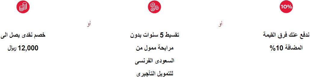 شروط تخفيضات نيسان السعوديه باثفايندر